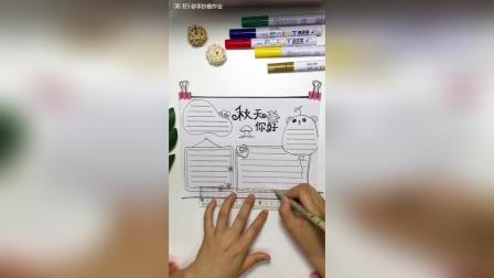 【学生手抄报】秋天, 你好!
