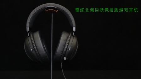雷蛇北海巨妖竞技版游戏耳机上手