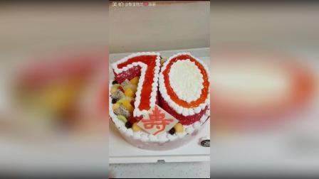 一款数字70的双层祝寿蛋糕, 这是第三次做数字蛋糕