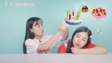 蛋糕争夺战, 含着糖果吹蜡烛!