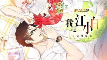 《我是江小白第二季》11月9日燃情回归