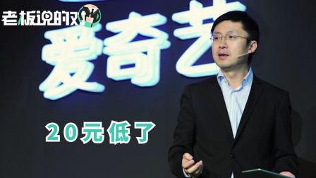 爱奇艺CEO:视频包月20元低了,7年没涨价