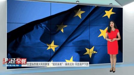 """欧盟指责意大利预算案 """"前所未有"""" 偏离规则 风险资产下跌"""