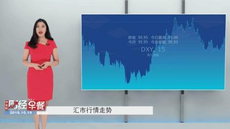 2018.10.19--4汇市【受益美联储 美元涨不停一度冲破96关口】