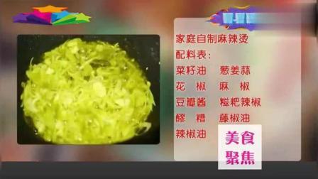夏季人气美食: 爽肚儿串串香, 串串真香!