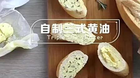 自制三式黄油, 吃吐司时的完美搭配