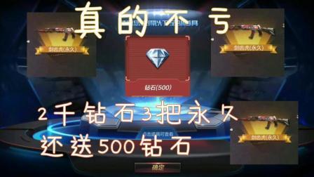 CF手游鹏程-绝对不亏的抽奖3把永久还送500钻石