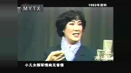 30多年前的视频资料   李丽芳《穆桂英挂帅》唱段  小儿女探军情尚无音信