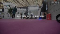 铁人音乐频道2018上海乐展特别报道(上)- 本期包含Joe Stump/ 箱头哥OLA/ 小林信一访问等内容