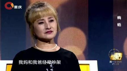五十三岁大妈打扮新潮, 一出场观众都懵了, 涂磊