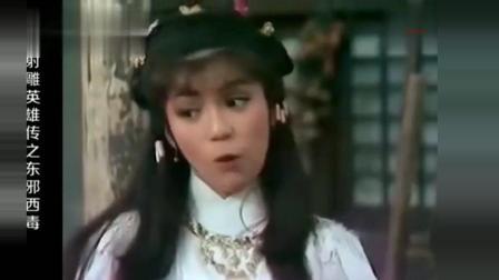 《射雕英雄传东邪西毒》洪七公嘲笑黄老邪, 自己有盖世武功, 可女儿武功太差