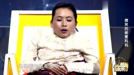 板凳妈妈与残疾丈夫结婚历经千辛万苦, 涂磊: 艰