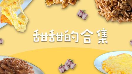 爱吃甜品的注意了,大厨教你4种美味甜品的做法,不用烤箱也能做