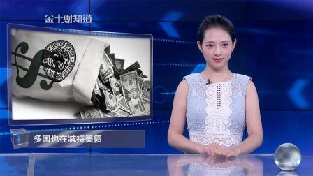 中国、日本带头抛售美债! 人民币崛起, 美国债务经济或将破产?