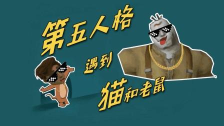 四川方言创意配音: 用猫和老鼠的方式来打开第五人格, 笑痛肚子