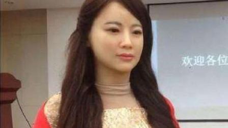 中国发明美女机器人, 技术世界领先, 网友: 以后只要机器人就好, 不用娶老婆了!