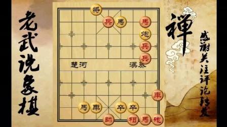 象棋: 弃车杀马开通炮路, 巧妙运马绝杀取胜