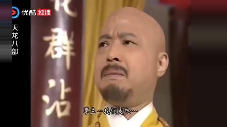 鸠摩智不识虚竹, 说要拿少林功夫教训他, 没两招自己就吃瘪了