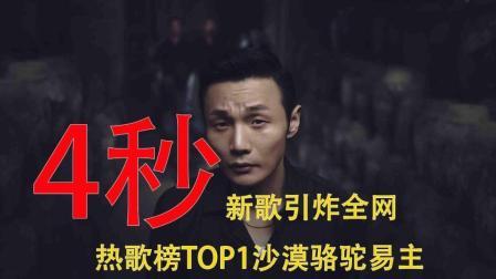 热歌榜TOP1沙漠骆驼易主, 李荣浩4秒新歌贝贝引炸全网