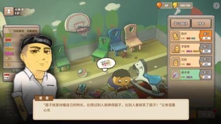 【中国式家长】(小兰喵)天才培养基地--大狗子的诞生