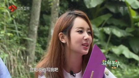 看了杨紫在山里录的综艺节目, 发现这几个女孩很