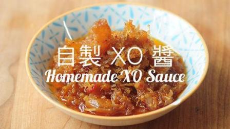 自制 XO 酱  美味魔法  万用酱料  低温慢煮