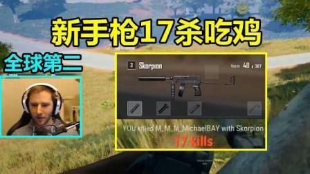 绝地求生: 新手枪必须得削弱, 玩家第一次用它, 都能17杀吃鸡
