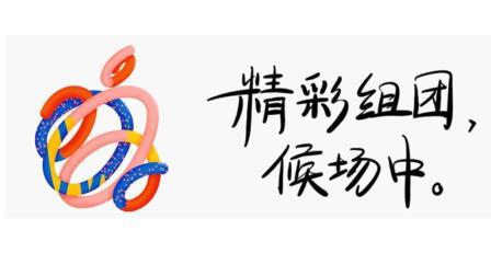 """苹果官宣将于30日发布新品, """"精彩组团""""暗示有iPad Pro等系列新品"""