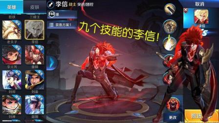 王者荣耀: 新英雄李信拥有九个技能, 宫本被根本扛不住两刀!