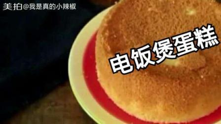 今天做了个电饭煲蛋糕, 其实也就是蛋糕胚