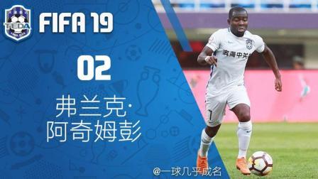 """【一球】FIFA19 天津泰达经理生涯 #02 """"弗兰克· 阿奇姆彭"""""""