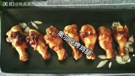 在家也能烤出KFC的奥尔良鸡腿了, 简单易学还不要烤箱