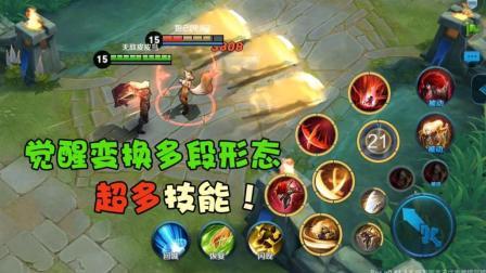 王者荣耀: 新英雄李信多达14个技能? 首位拥有三个形态的英雄