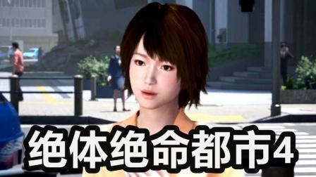 KO酷《绝体绝命都市4》试玩版 通关剧情流程攻略解说 PS4游戏