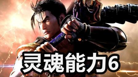 KO酷《灵魂能力6》试玩体验 故事模式流程攻略解说 PS4游戏