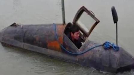 中国农民用5000元造2吨重潜艇