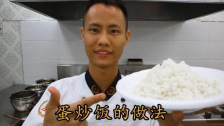 """厨师长教你: """"蛋炒饭""""的做法, 里面有很多小技巧, 赶紧收藏吧!"""