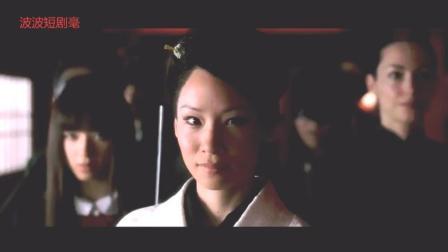 「杀死比尔」片段: 史上最酷的人物出场方式, 刘玉玲气场全开