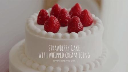 美味易做, 韩式二层奶油草莓蛋糕