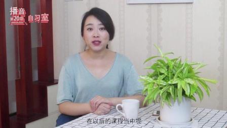 播音主持教程: 21天教你学会普通话——练好舌尖力度, 才能不失风度!