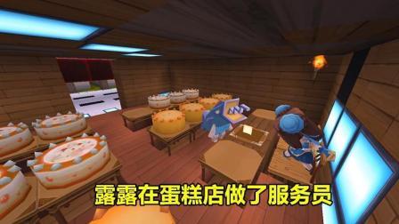 迷你世界: 成为孤儿的露露, 为了生活和上学, 来到蛋糕店做服务员