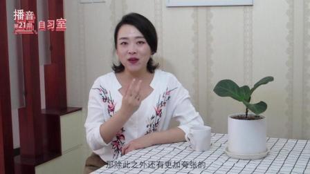 """播音主持教程: 21天教你学会普通话——加强声母集中度, 需要找到这根""""金丝线""""!"""