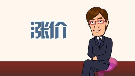 单飞网搞笑视频《六点半动画》之《涨价》