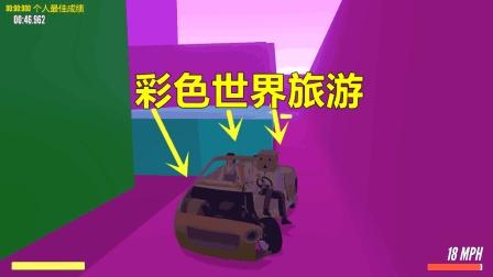 送儿子上学: 一家人到彩色世界旅游, 遇到减速果冻, 直接被锤飞!