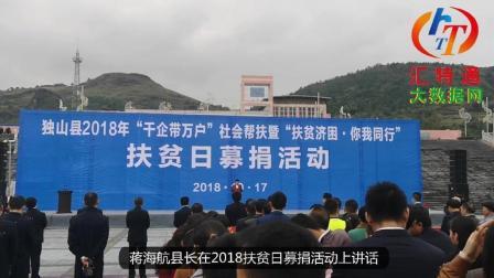 独山县蒋海航县长在2018扶贫日募捐活动上讲话