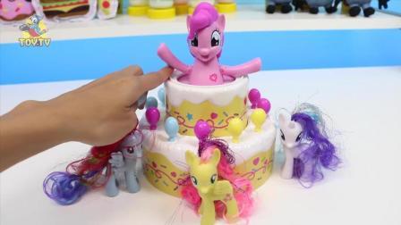 小马宝莉朋友生日蛋糕惊喜玩具