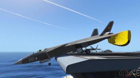GTA5: 歼20战斗机屡次降落航母失败之后终于成功了结果很尴尬