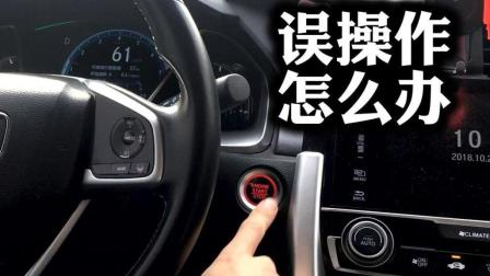 汽车行驶中误碰一键启动不要怕, 注意这个细节, 就不会发生危险