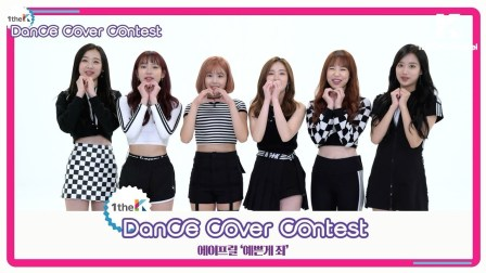 [1theK Dance Cover Contest] APRIL _ Oh! my mistake(mirrored ver.)