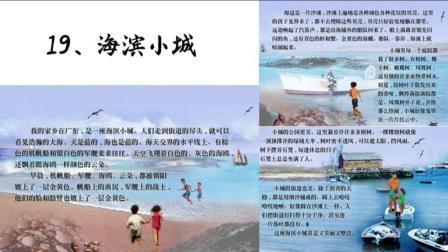 小学三年级语文上册19、海滨小城